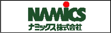 ナミックス株式会社