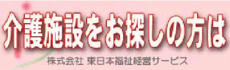 株式会社東日本福祉経営サービス
