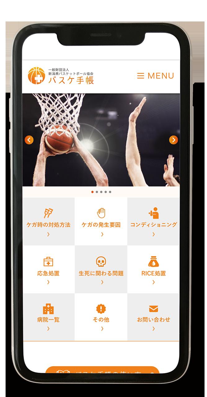 バスケ手帳スマホアプリ